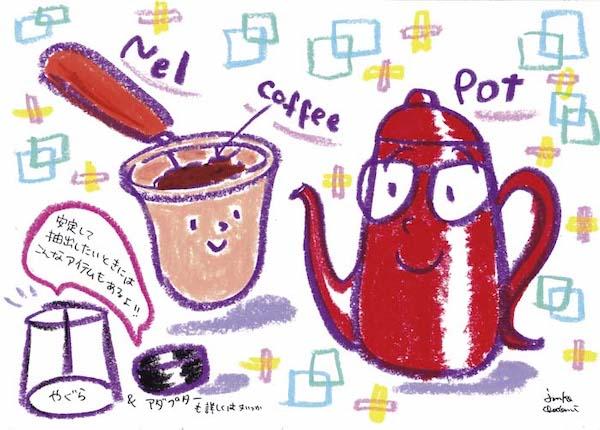 ネルドリップ抽出時必要物 茶谷順子 コーヒー イラスト
