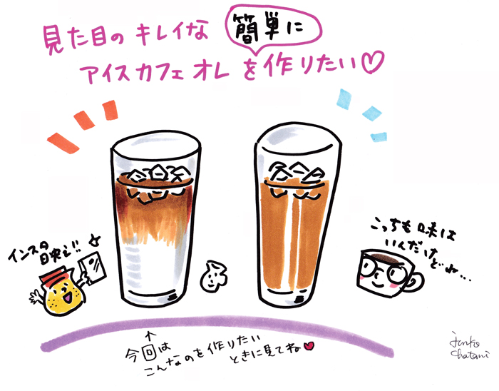 アイスカフェオレ コーヒーイラスト 茶谷順子