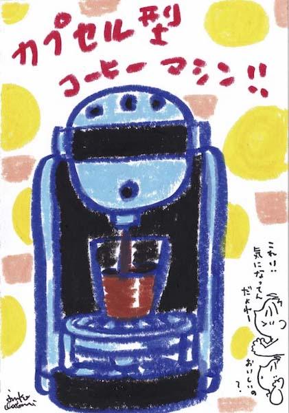 カプセル型コーヒーマシン 茶谷順子 コーヒー イラスト