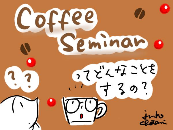 コーヒーセミナーってどんな事をするの?扉イラスト 茶谷順子作画