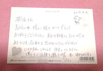 こんな優しいお手紙をくれました。私の方こそ宝物です。