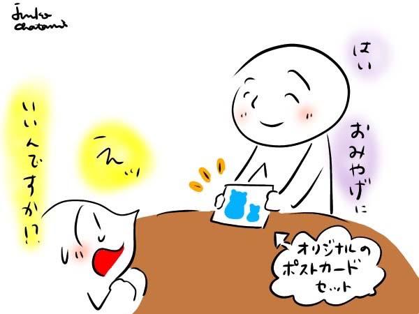ハガキをもらうイラスト 茶谷順子
