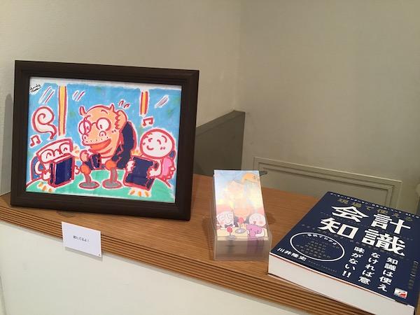 川井隆史さんの本と 個展会場での作品写真