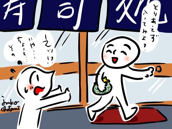 手書きイラスト 茶谷順子 お寿司屋さんに入るイラスト 白丸系イラスト
