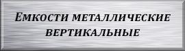 Емкости металлические вертикальные