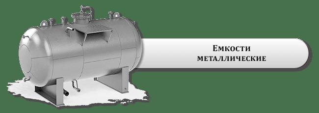 Емкости металлические