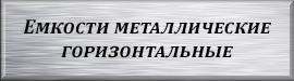 Емкости металлические горизонтальные