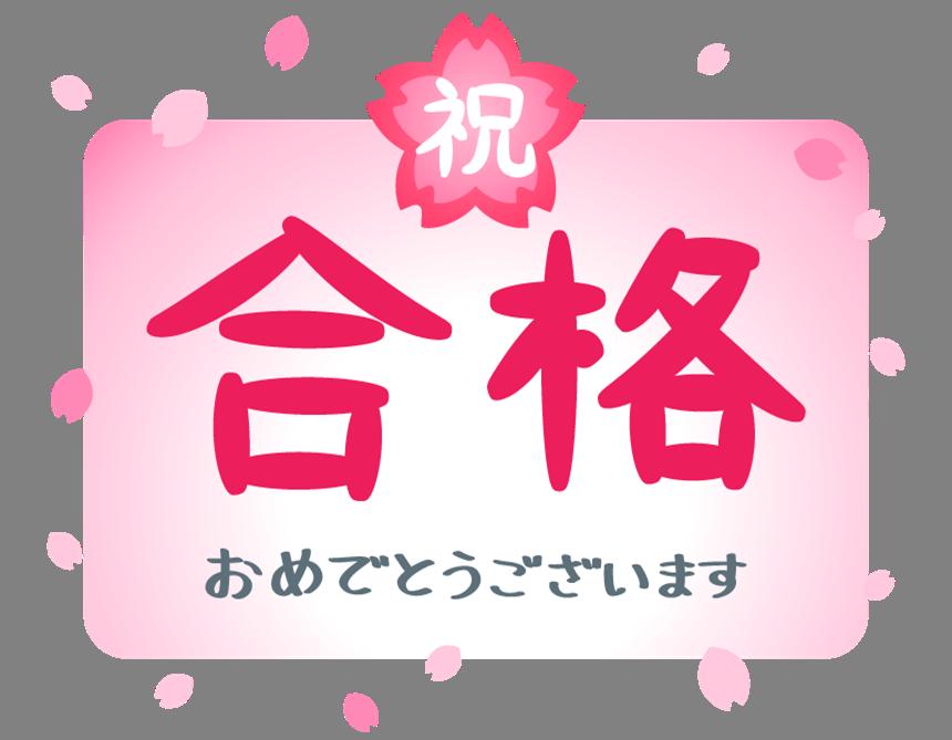 全員合格‼ おめでとう!! <公立高校入試2021>
