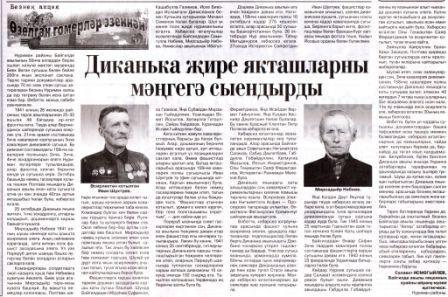 Газета Кызыл Тан. 2011г. 15 декабря.
