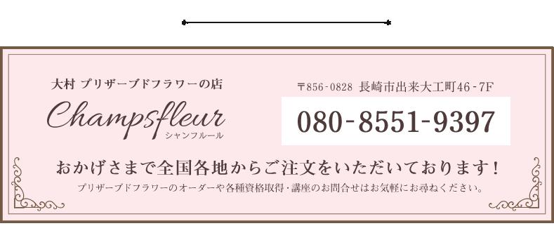 長崎県大村市プリザーブドフラワー教室、体験教室・オーダー・ブライダル用ブライダルブーケなどお気軽にお問い合わせください