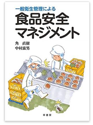 食品安全マネジメント