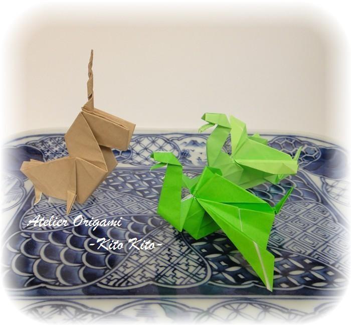 """L'origami """"licorne et dragon"""""""