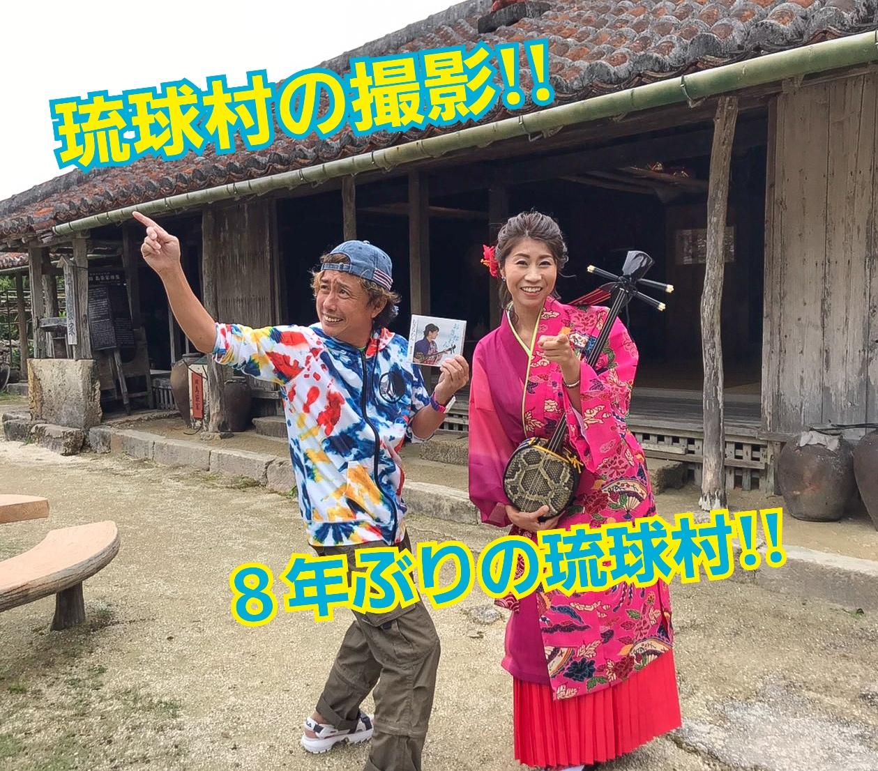 8年ぶりの琉球村