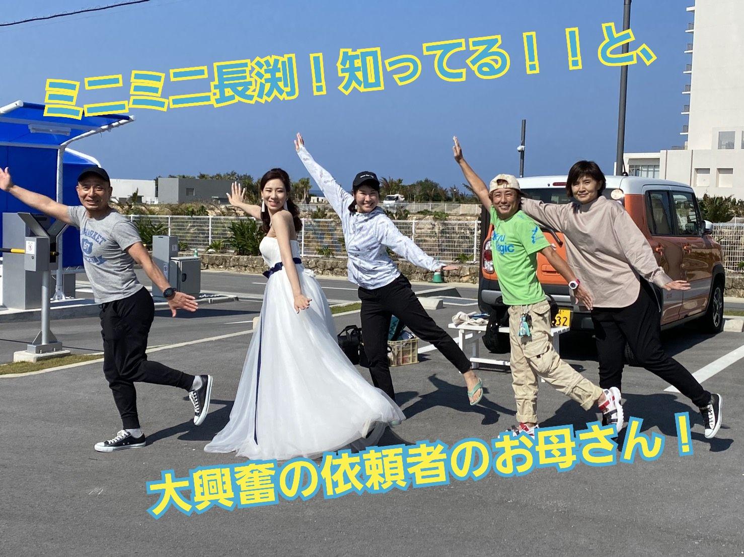 沖縄カメラマンの喜びの舞