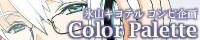 キヨテルコンピ企画 『Color palette』