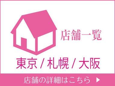 店舗一覧 東京、大阪、札幌