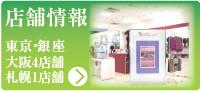 大阪4店、札幌1店