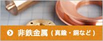 非鉄金属(真鍮・銅など)