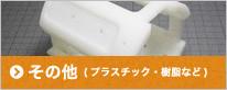 その他(プラスティック・樹脂など)