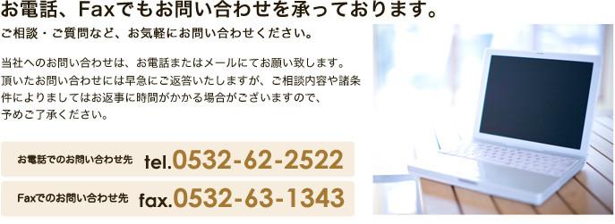 Tel、Faxでもお問い合わせを承っております。