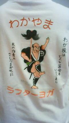 Wakayama LY Tshirts