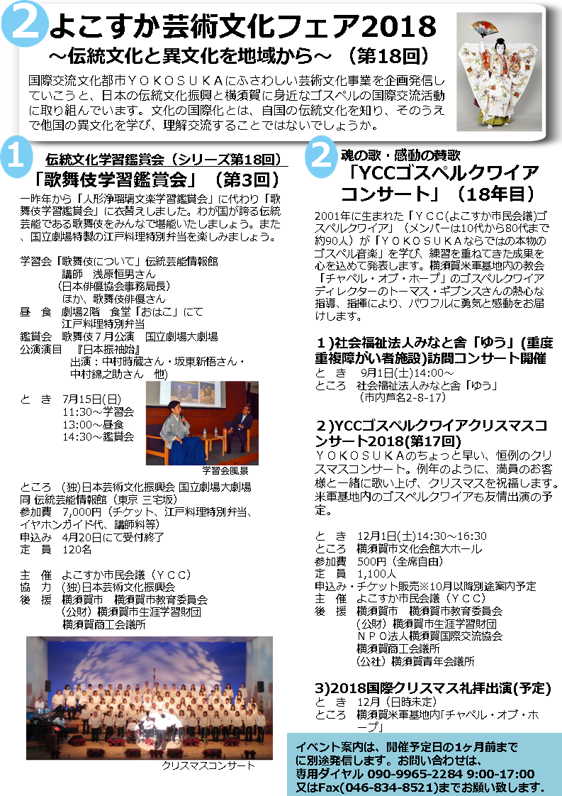 2018年のイベントリーフレットのページ3