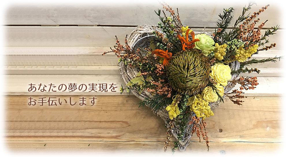 アトリエYurika ホームページ