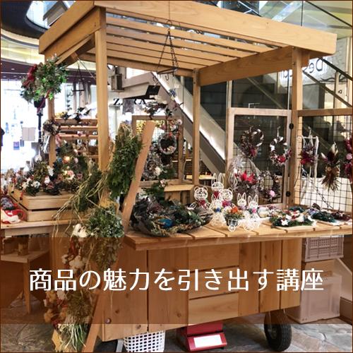 アトリエYurika 商品の魅力を引き出す講座