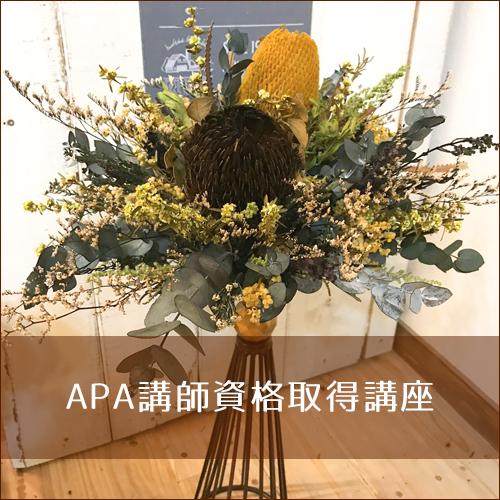 アトリエYurika APA講師資格取得講座