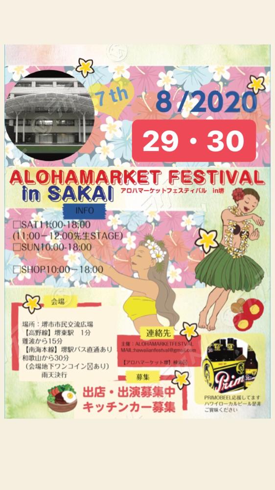 アロハマーケットフェスティバル