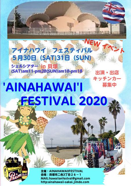 ハワイアンフェスティバル堺市