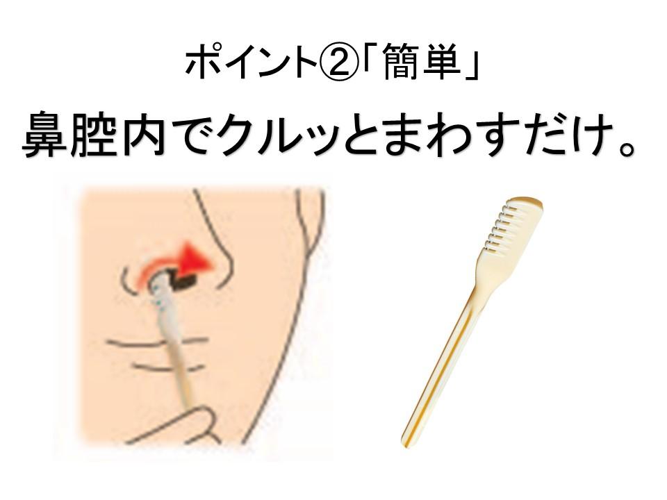鼻毛カッターおすすめポイント②「簡単」