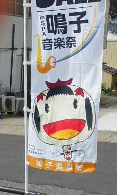 「鳴子ちゃん」です~Miyuki撮影
