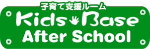 KidsBase After School(学童保育)