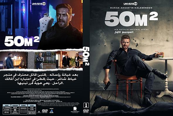 50M2  الموسم 1
