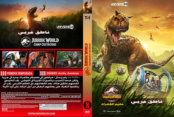 عالم الديناصورات: مخيم المغامرة الموسم 1