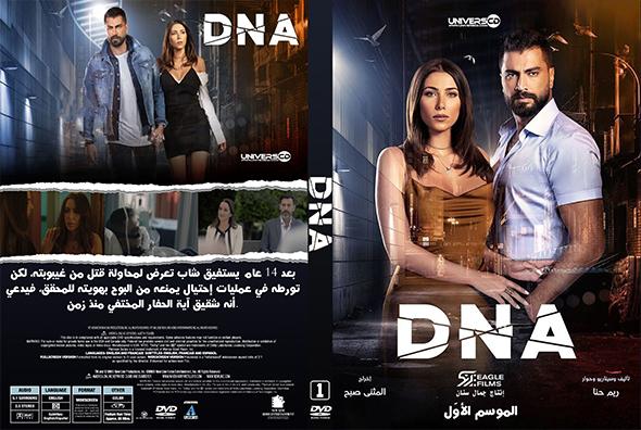 DNA الموسم 1