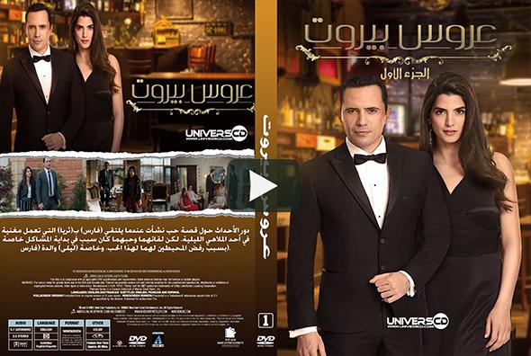 عروس بيروت الموسم 1