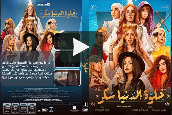 حلوة الدنيا سكر الموسم 1