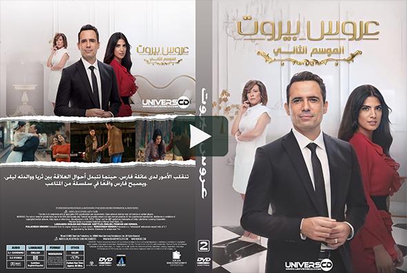 عروس بيروت الموسم 2