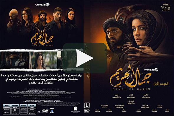 جمال الحريم الموسم 1