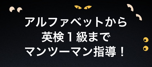 アルファベットから英検1級までマンツーマン指導