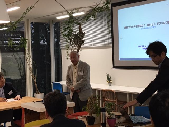 第 7 回 交流会 講師:株式会社シーシー・ネットワーク ERPコンサルテーション部 福留裕高 氏とITMS 小野理事長