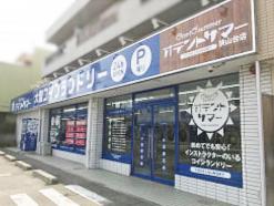 オテントサマー 狭山台店