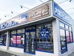 オテントサマー 愛川店