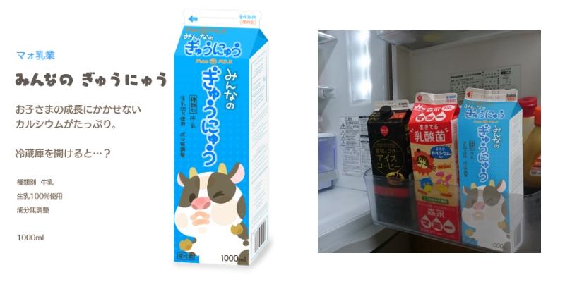 牛乳パックデザイン