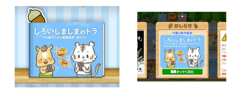 絵本アプリ 森のえほん館「しろいしましまのトラ」