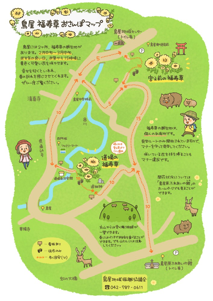 鳥屋福寿草おさんぽマップ