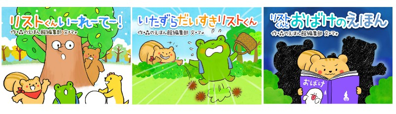 絵本アプリ 森のえほん館「リストくんシリーズ」