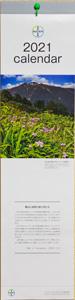 HiroKen写真採用カレンダー